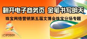 文博会之珠宝网络营销与电子商务