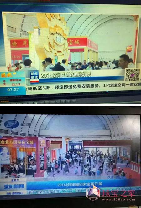2016中国沈阳国际珠宝展上的辽宁特色风情