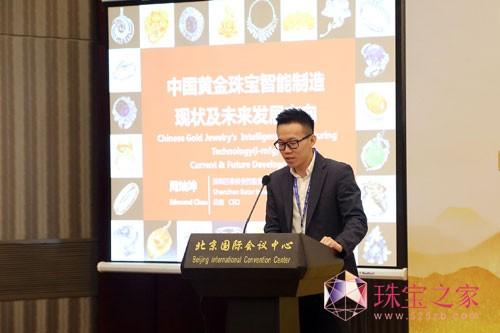2016(第二届)中国国际黄金大会落下帷幕