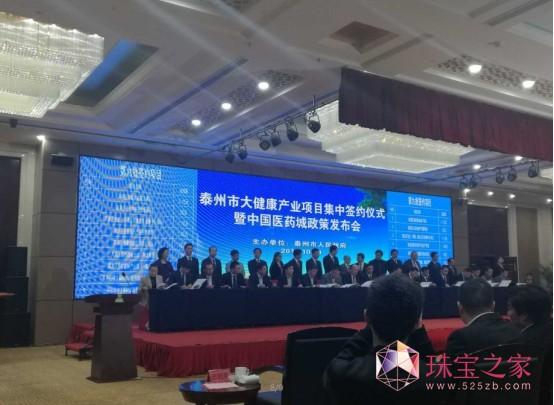 京润珍珠投资江苏泰州科技园 进入大健康产业